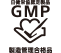 GMP certified factory, certified by the Japan Health and Nutrition Food Association
