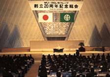 1990 Meeting to commemorate the 20th anniversary of the company's founding