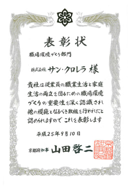 Declaration of Support for Child-rearing in Kyoto.